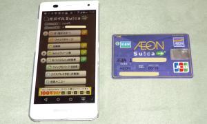 AEONカード