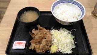 豚しょうが焼き定食(大)|吉野家