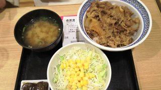 牛丼(アタマの大盛り)Aセット|吉野家