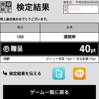 漢探検定で完全制覇!|ポイントタウン