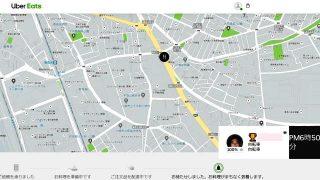 Uber Eats 配達中