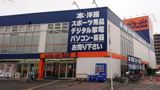 BOOKOFF SUPER BAZAAR 国道1号多摩川大橋店