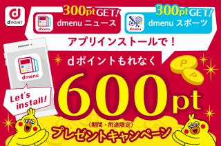 dmenuニュース、dmenuスポーツアプリで各300pts