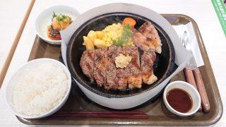 リブロースステーキ(300g)|武蔵ハンバーグ 武蔵小杉店