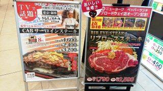 キャンペーンメニュー|武蔵ハンバーグ 武蔵小杉店