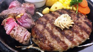カットステーキ&ビーフハンバーグ:アップ|武蔵ハンバーグ 武蔵小杉店