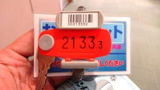 鍵とお風呂セット引換券|ヨコヤマ・ユーランド鶴見