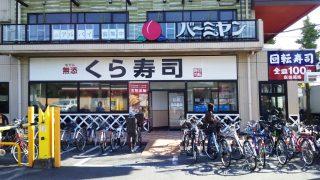 店舗外観|くら寿司下平間