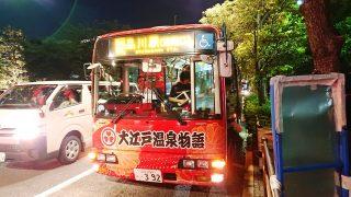 無料バス(品川) 東京お台場 大江戸温泉物語
