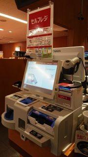 セルフレジ|あきんどスシロー 新川崎スクエア店