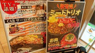 新メニュー|武蔵ハンバーグ 武蔵小杉店