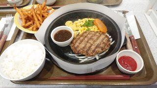 オニオンソースビーフハンバーグ+フライドポテト 武蔵ハンバーグ 武蔵小杉店