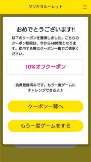 C賞当選 マツキヨアプリ