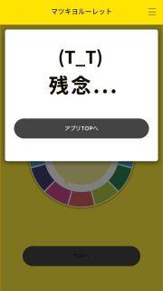 残念...ハズレ マツキヨアプリ