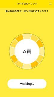 A賞当選♪ マツキヨアプリ