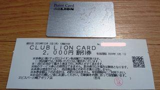 club LION CARD