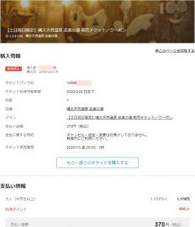 志楽の湯(土日祝日限定)チケット アソビュー(asoview!)
