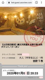 チケット使用済み アソビュー(asoview!)