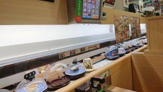 回転レーン|くら寿司 下平間店