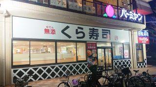 店舗外観|くら寿司 下平間店