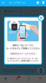 電子マネーのカード登録 おサイフライフ+(プラス)