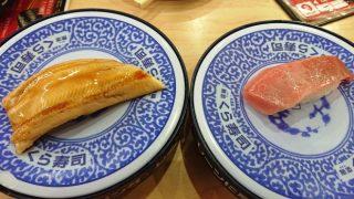 アナゴ&中トロ|くら寿司 下平間店