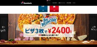 水曜日はピザ3枚で2,400円~ ドミノピザ