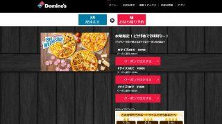水曜限定!ピザ3枚で2,400円~! ドミノピザ