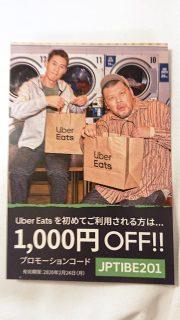 Uber Eats 1,000円Offプロモーションコード