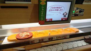 スピードレーン|くら寿司 下平間店