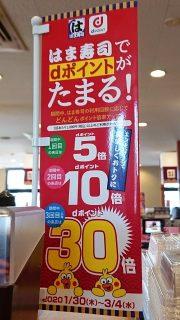 dポイント最大30倍! はま寿司 君津東坂田店