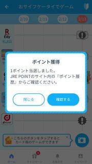 1ポイントGet おサイフライフ+(プラス)