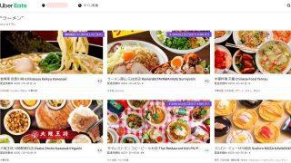 "UberEatsで新川崎・鹿島田エリアの""ラーメン""を検索"