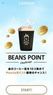 BEANS POINT Challenge|ローソン公式アプリ