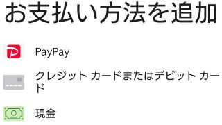 支払い方法の追加|UberEats