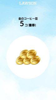 金のコーヒー豆Get|ローソン公式アプリ