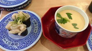 お寿司と茶碗蒸し|無添くら寿司 川崎下平間店