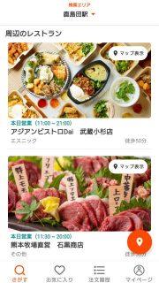 鹿島田駅周辺で検索|グルメテイクアウトアプリ Picks