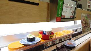ディスプレイとスピードレーン・通常レーン|無添くら寿司 川崎下平間店