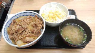 牛丼生野菜味噌汁セット|吉野家 八王子南口店