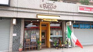店舗外観|Trattoria IL Riccio