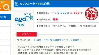ポイントインカムからQUOカードPay交換で20%増量!!