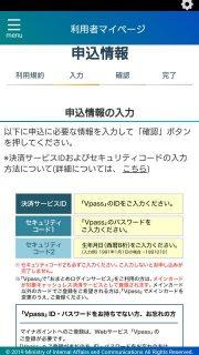 三井住友VISAカード(申込)|マイナポイント事業