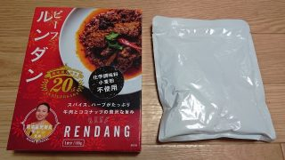 ビーフルンダン(パッケージ)|成城石井