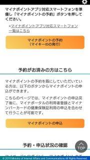 マイナポイントアプリ・申し込み|マイナポイント事業