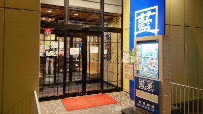 店舗外観|藍屋 武蔵小杉店