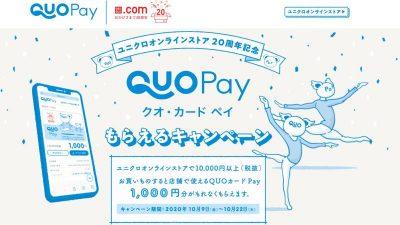 QUOカードPay もらえるキャンペーン|ユニクロオンラインストア