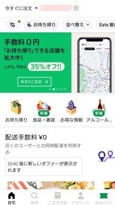 お持ち帰りに対応!|Uber Eats