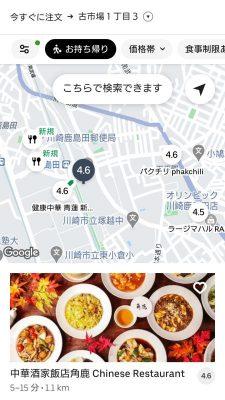 鹿島田駅周辺の「お持ち帰り」対応店舗|Uber Eats