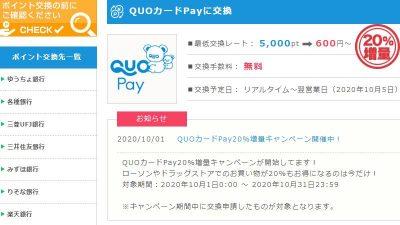QUOカードPayに交換で20%増量!|ポイントインカム